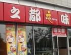 味之都加盟吗 味之都加盟费多少 上海味之都