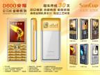 金国威/荣耀D600抗震防摔待机30天2.6寸全功能手写双电直板手机