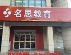 徐州31中附近中考一模考前冲刺辅导,就到阿尔卡名思教育