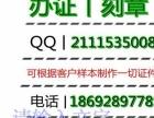 广元轻松拿本子 专业服务 欢迎咨询