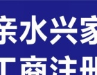 代办公司注册 商标注册 国税地税证