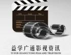 演员高端培训+上镜保障--益学广通影视公司圆你明星梦
