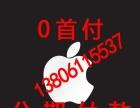 专业维修苹果手机各种故障