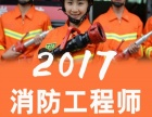智达教育提示2017年消防工程师网上报名8.11日开始!