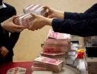 淮安清河急用钱无抵押借款利息低有身份证来就借1-50万