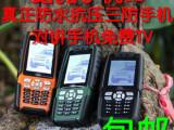 批发三防手机路虎L8防水抗压双卡双待对讲手机免费电视待机王手机