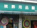 锦兴综合商店(殡葬用品一条龙服务)