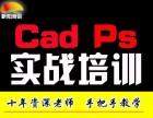 成都CAD一对一培训班CAD制图短期培训机构报名