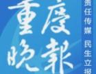 重庆晚报刊登公司营业执照丢失 公司注销登报公司减资登报登报