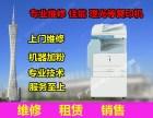 天河区复印机打印机上门维修 租赁 加碳粉服务