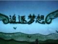潮州沙画 沙画表演 婚礼沙画 房产沙画 沙画视频