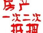 上海奉贤房产抵押贷款 上海奉贤房屋贷款 资金周转 快速借到钱