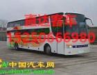 ~++15250666980++~广州到温州卧铺客车++(是