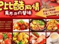 泉州肉蟹煲加盟,1年4季天天热卖,盈利在75%以上