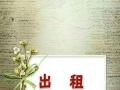 绿i城花苑20楼100平米2500/月