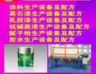 大连涂料设备 真石漆生产设备 乳胶漆分散器 涂料生产配方