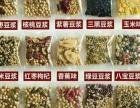 现磨豆浆原料批发烘焙五谷杂粮,磨粉豆浆专用,厂家直销,价