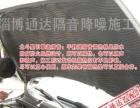 淄博专业隔音四门隔音发动机隔音挡火墙隔音 怎样做好汽车隔音