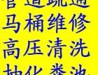 秦皇岛专业疏通公司,大小疏通,疑难下下水,管工维修换洁具