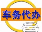 江苏南京哪里有汽车过户 违章处理 转籍 异地委托