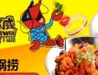 虾嘛威干锅捞加盟费 干锅香辣虾+虾蟹干锅加盟怎么样