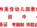 苏州考编专家4--6月到泰州辅导幼儿园教师编制招考笔试