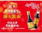 漯河网络营销学院分析海天酱油如何开展网络营销业务