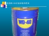 原装进口WD-40万能防锈润滑剂