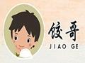 饺哥饺子 诚邀加盟