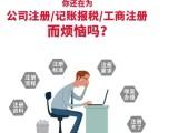 重慶九龍坡營業執照代辦 公司注銷代辦