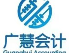 鹤壁广慧 工商注册,代理记账