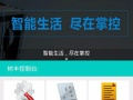 网站网页制作 app开发 微信平台搭建 服务器搭建