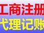 平顶山+公司注册 平顶山代理记账 商标注册一条龙