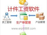 华富计件工资软件,华富计件工资系统,华富计件工资程序