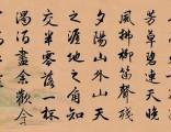 赵孟頫书法现金收购交易市场