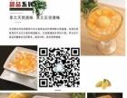来自台湾的潮流,多元化经营加盟 冷饮热饮