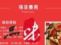 石锅鱼火锅加盟学习—实操教学