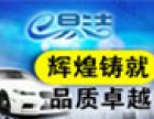 e易洁汽车美容养护加盟