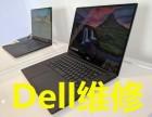 房山区戴尔电脑维修上门北京Dell维修服务器维修数据恢复