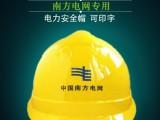 厂家直销电力工程安全帽 ABS工地防砸安全帽印刷安全帽