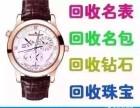 湘潭本地高价名表回收劳力士,收欧米茄,回收卡地亚高价收
