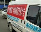 庆阳志翔搬家公司,服务好,价位低