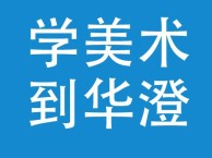 杭州华艺绘画室 成人零基础素描 彩铅 油画培训 按课时计费