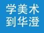 杭州华艺绘画室 成人零基础素描 彩铅 油画,按课时计费