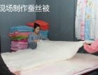 加盟李弹匠做专利被子,棉胎自结成网,装被套就能用