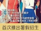 广州黄埔服装搭配培训课 服装搭配师培训学校
