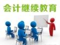 淳安千岛湖会计继续教育培训