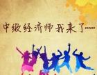 中级经济师重要的三点复习方法(北京萤火虫飞教育)
