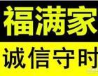 沈阳福满家专业搬家服务好价格 五区连锁就近派车 大型正规