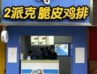 上海2派克脆皮鸡排加盟费多少 2派克脆皮鸡排加盟赚钱吗